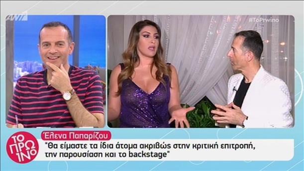 """Η Έλενα Παπαρίζου στο """"Πρωινό"""""""