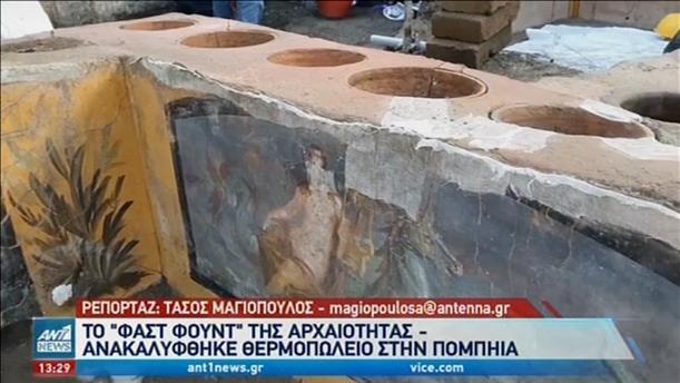 Εντυπωσιακές αρχαιολογικές ανακαλύψεις σε Πομπηία και Προύσα