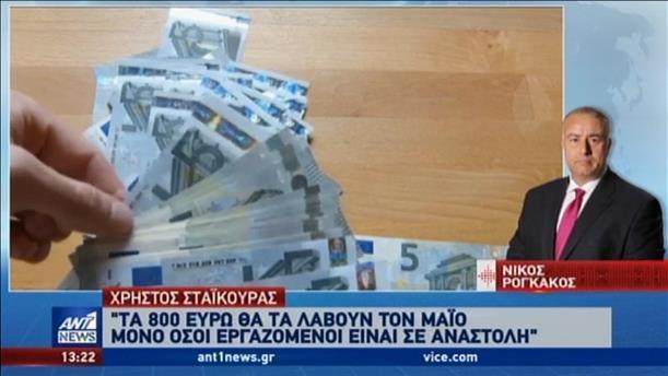 Σταϊκούρας: «φίλτρο» για το επίδομα των 800 ευρώ τον Μάιο