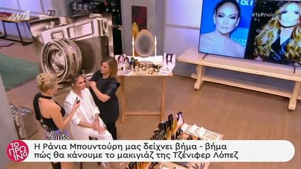 Συμβουλές για να αντιγράψετε το make up look της Jennifer Lopez – Το Πρωινό – 05/03/2020