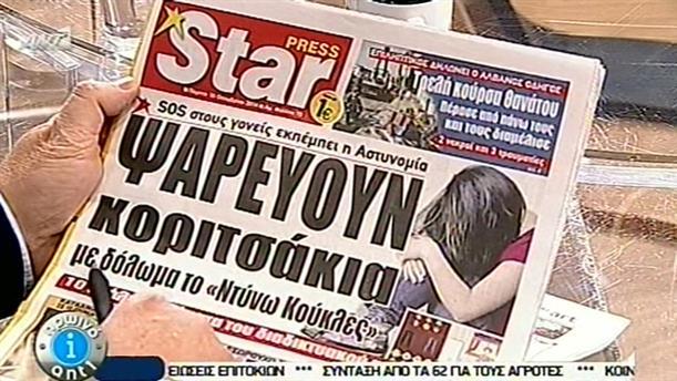Εφημερίδες (16/10/2014)