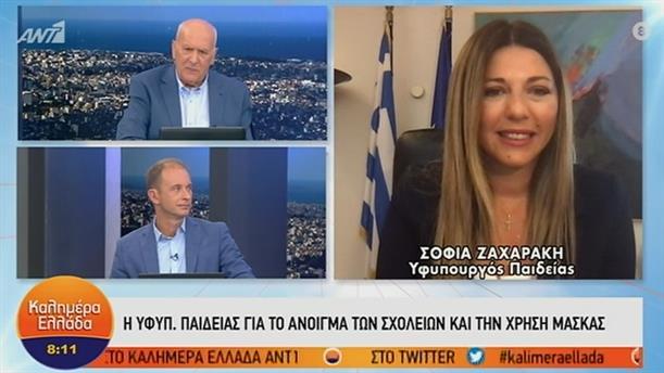 Σοφία Ζαχαράκη - Υφυπουργός Υγείας – ΚΑΛΗΜΕΡΑ ΕΛΛΑΔΑ – 14/09/2020