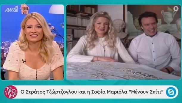 Στράτος Τζώρτζογλου - Σοφία Μαριόλα - Το Πρωινό - 10/04/2020