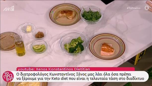Ο διατροφολόγος Κων. Ξένος μας μαθαίνει όσα πρέπει να γνωρίζουμε για την Keto diet