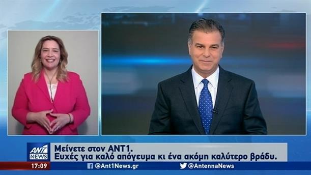 ANT1 NEWS 22-05-2020 ΣΤΗ ΝΟΗΜΑΤΙΚΗ