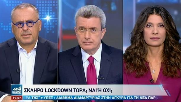Δελλατόλας - Τσαπανίδου στον ΑΝΤ1: τα σχόλια τους για το lockdown και τα μέτρα
