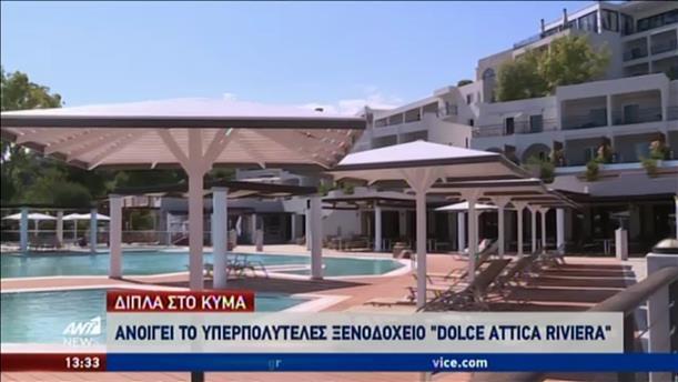 """Το """"Dolce Attica Riviera"""" ανοίγει ξανά τις πύλες του"""