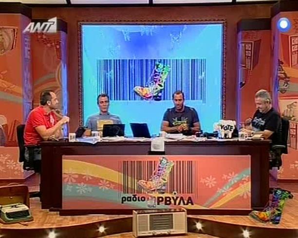Ράδιο Αρβύλα 06-10-2009