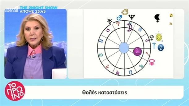 Αστρολογία - Το Πρωινό - 10/1/2019