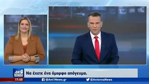 ANT1 NEWS 06-11-2019 ΣΤΗ ΝΟΗΜΑΤΙΚΗ