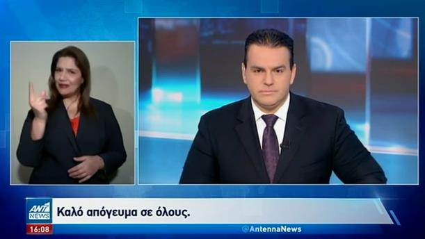 ANT1 NEWS 21-12-2020 ΣΤΗ ΝΟΗΜΑΤΙΚΗ
