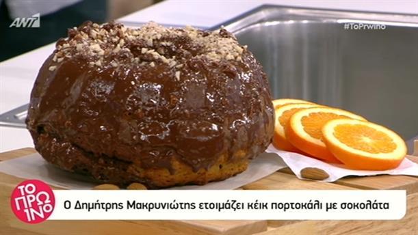 Κέικ πορτοκάλι με σοκολάτα - Το Πρωινό - 18/1/2019