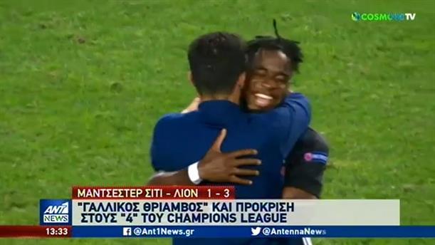 Στα ημιτελικά του Champions League η Λιόν