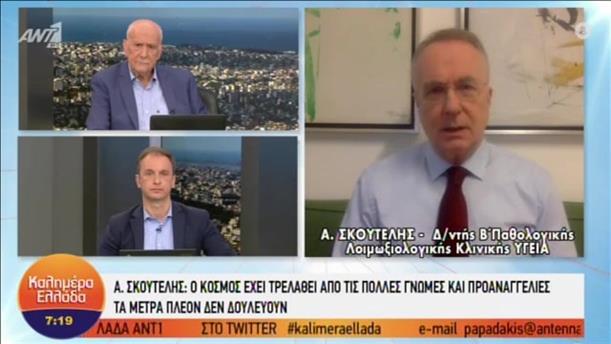 """Σκουτέλης - Σμυρνάκης στην εκπομπή """"Καλημέρα Ελλάδα """""""