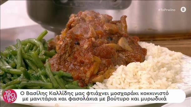 Μοσχαράκι κοκκινιστό με μανιτάρια και φασολάκια με βούτυρο και μυρωδικά από τον Βασίλη Καλλίδη