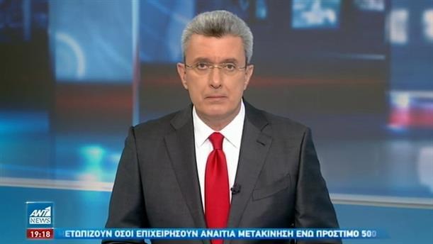 ANT1 NEWS 23-04-2021 ΣΤΙΣ 18:50