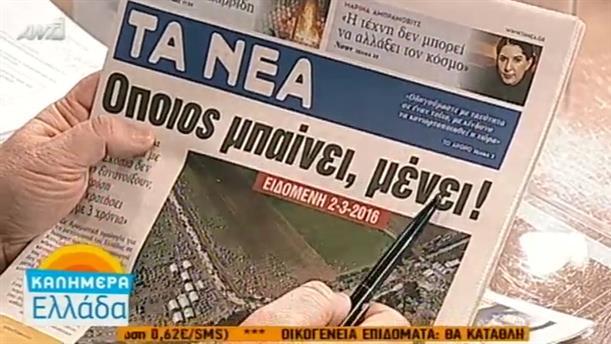 Εφημερίδες (03/03/2016)