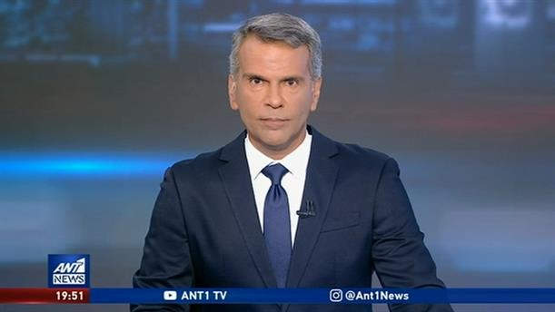 ANT1 NEWS 31-07-2020 ΣΤΙΣ 19:30