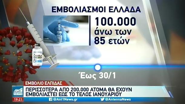Κορονοϊός: με μικρές καθυστερήσεις ο εμβολιασμός στην Ελλάδα