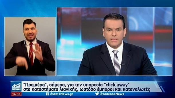 ANT1 NEWS 13-12-2020 ΣΤΗ ΝΟΗΜΑΤΙΚΗ