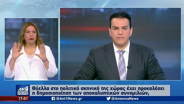 ANT1 NEWS 23-06-2020 ΣΤΗ ΝΟΗΜΑΤΙΚΗ