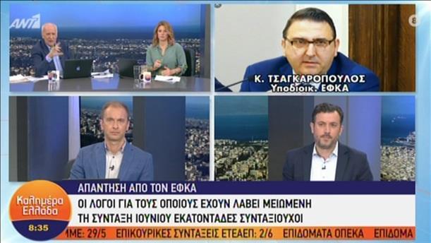 Ο Κωνσταντίνος Τσαγκαρόπουλος στην εκπομπή «Καλημέρα Ελλάδα»