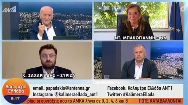Μπακογιάννη - Ζαχαριάδης στην εκπομπή «Καλημέρα Ελλάδα»
