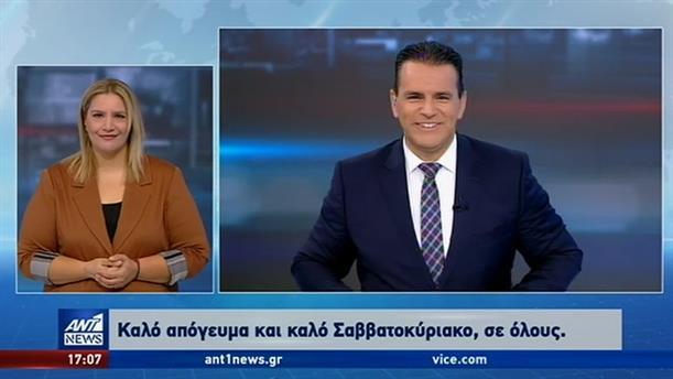 ANT1 NEWS 18-10-2019 ΣΤΗ ΝΟΗΜΑΤΙΚΗ