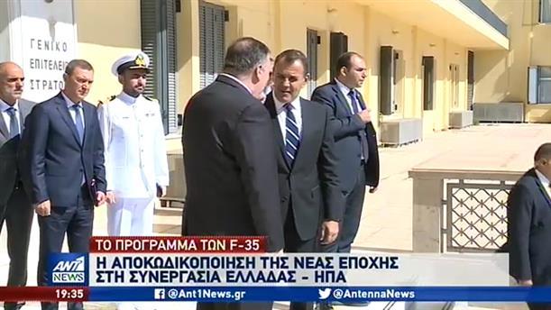 Οι λεπτομέρειες της αμυντικής συμφωνίας ΗΠΑ – Ελλάδας