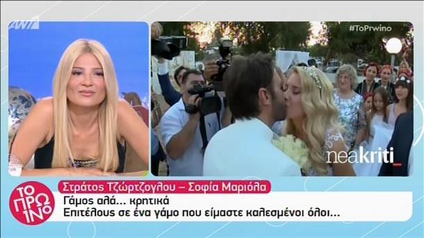 Ο γάμος του Στράτου Τζώρτζογλου με τη Σοφία Μαριόλα