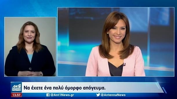 ANT1 NEWS 12-04-2021 ΣΤΗ ΝΟΗΜΑΤΙΚΗ