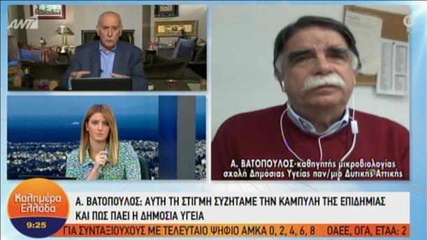"""Ο μικροβιολόγος Α. Βατόπουλος στην εκπομπή """"Καλημέρα Ελλάδα"""""""