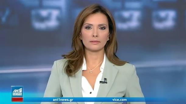 ANT1 NEWS 08-09-2020 ΣΤΙΣ 13:00