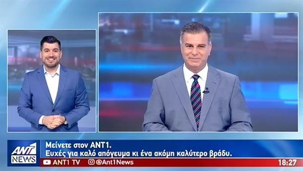 ANT1 NEWS 24-08-2019 ΣΤΗ ΝΟΗΜΑΤΙΚΗ