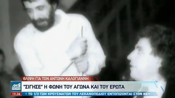 """Αντώνης Καλογιάννης: """"Σίγησε"""" η φωνή του αγώνα και του έρωτα"""
