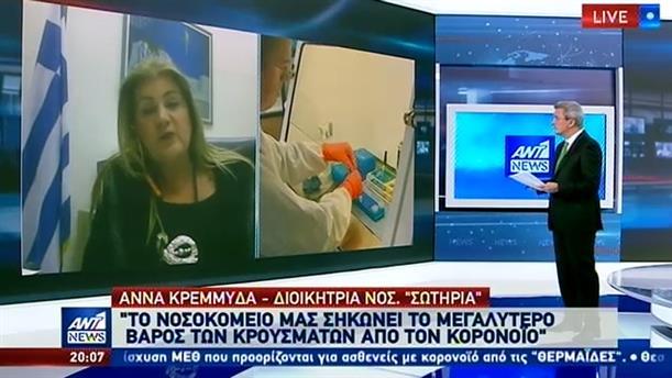 """Κορονοϊός - """"Σωτηρία"""": αποσωληνώσεις ασθενών σε ΜΕΘ και εξιτήρια σε φορείς της νόσου"""