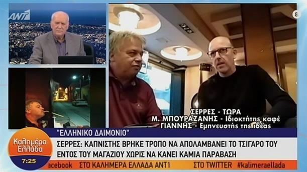"""Το """"ελληνικό δαιμόνιο"""" στις Σέρρες – ΚΑΛΗΜΕΡΑ ΕΛΛΑΔΑ – 21/11/2019"""