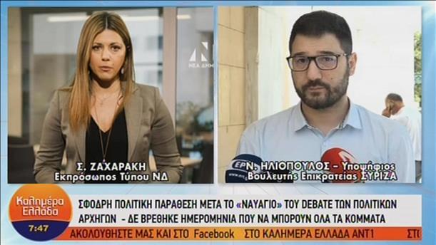 """Οι εκπρόσωποι ΝΔ και ΣΥΡΙΖΑ για το """"ναυάγιο"""" του debate"""