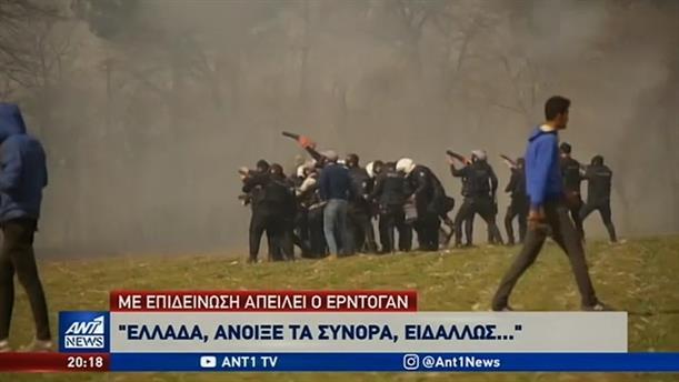 """""""Πυρά"""" κατά της Ελλάδας εκτόξευσε ο Ερντογάν"""