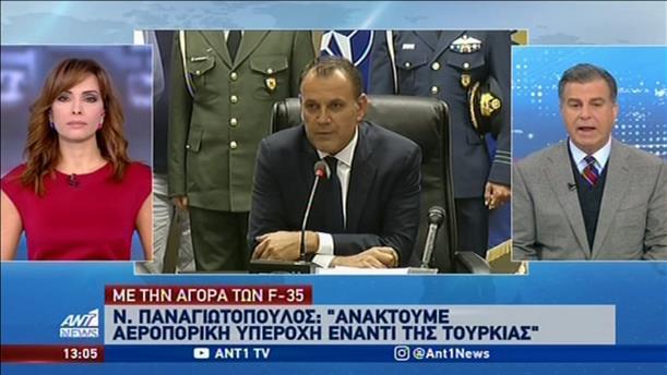 Παναγιωτόπουλος: ανάκτηση υπεροχής έναντι της Τουρκίας με τα F-35