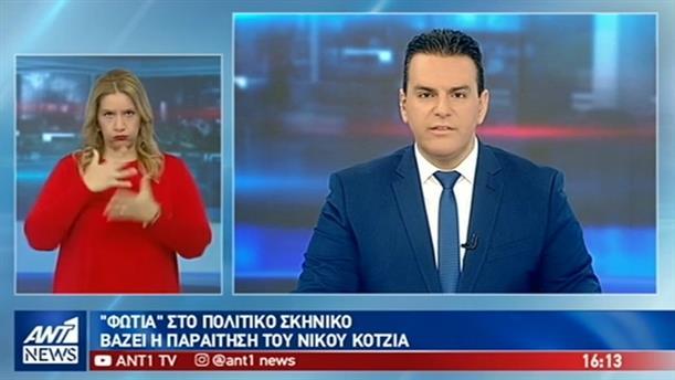ANT1 NEWS 18-10-2018 ΣΤΗ ΝΟΗΜΑΤΙΚΗ