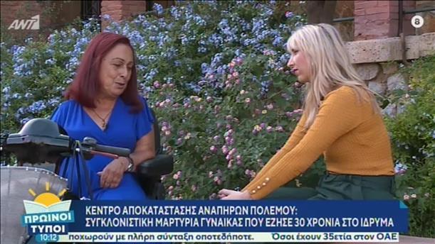 Ροδούλα Γρηγοριάδου: έτσι έζησα 30 χρόνια στο Κέντρο Αποκατάστασης Αναπήρων Πολέμου