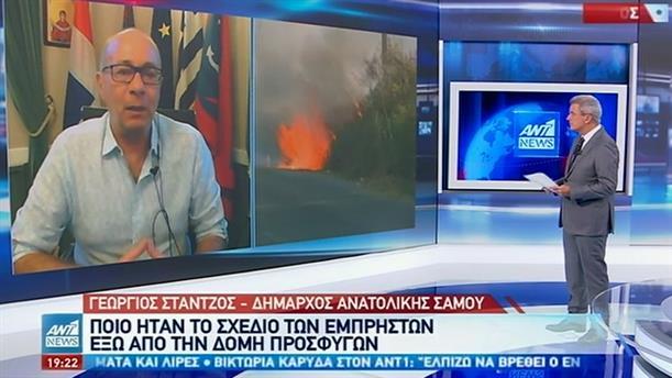Ο Γιώργος Στάντζος στον ΑΝΤ1 για την φωτιά στο ΚΥΤ Σάμου