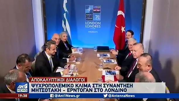 Αποκαλυπτικοί διάλογοι από τη συνάντηση Μητσοτάκη-Ερντογάν