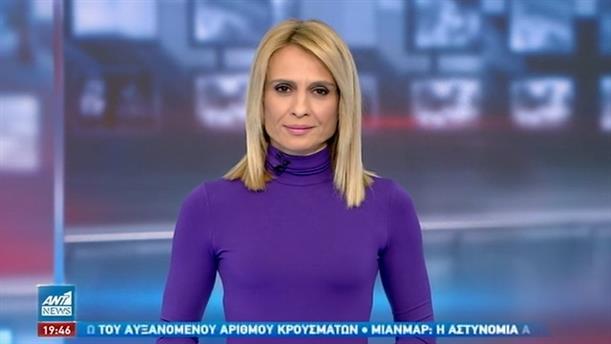 ANT1 NEWS 20-02-2021 ΣΤΙΣ 18:50