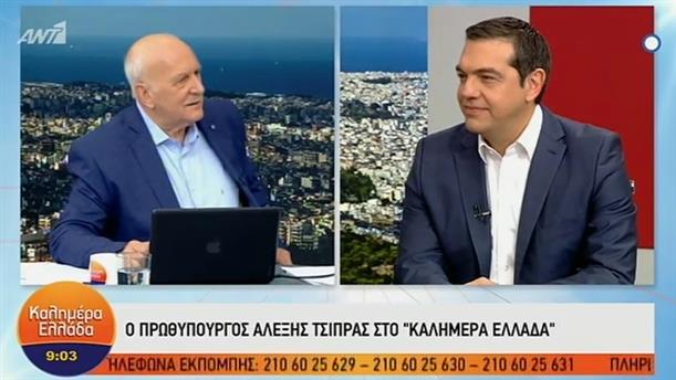 Αλέξης Τσίπρας – ΚΑΛΗΜΕΡΑ ΕΛΛΑΔΑ – 21/05/2019