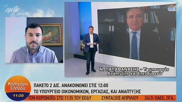 Νίκος Παπαθανάσης  – ΚΑΛΗΜΕΡΑ ΕΛΛΑΔΑ - 18/03/2020
