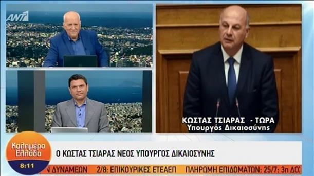 Κώστας Τσιάρας - ΚΑΛΗΜΕΡΑ ΕΛΛΑΔΑ - 09/07/2019