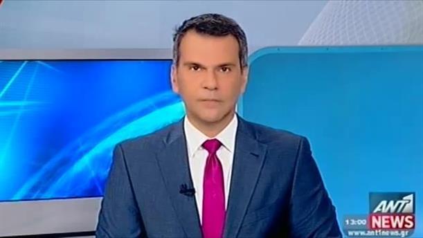 ANT1 News 01-06-2014 στις 13:00