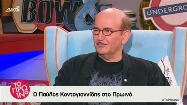 Παύλος Κοντογιαννίδης